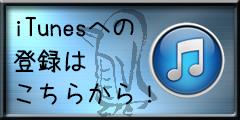 TO_iTunestouroku.png